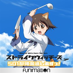 Strike Witches: 501st JOINT FIGHTER WING Take Off! (Simuldub)