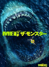 MEG ザ・モンスター