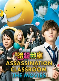 Assassination Classroom the Movie 2  (Live Action) (Original Japanese Version)