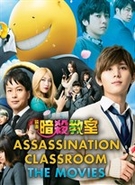 Buy Assassination Classroom the Movie 1 (Live Action