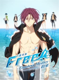 Buy Free! - Timeless Medley - Yakusoku - Movie from Microsoft.com
