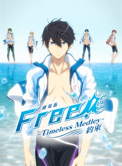 Buy Free! - Timeless Medley - Kizuna - Movie (Original Japanese Version) from Microsoft.com