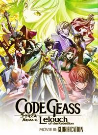 CODE GEASS Lelouch of the Rebellion III -Glorification- (Original Japanese Version)