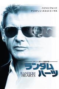 ランダム・ハーツ