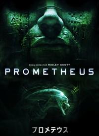 プロメテウス(本編+Xbox独占特典映像)