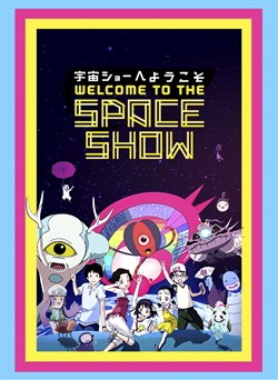Buy Welcome to the Space Show (Original Japanese Audio w/ ENG Burn In Subs) from Microsoft.com