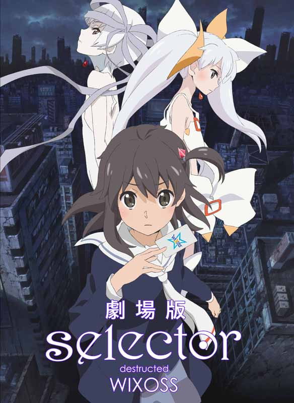 劇場版selector destructed WIXOSS
