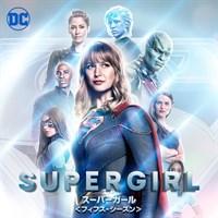 SUPERGIRL/スーパーガール (字幕版)