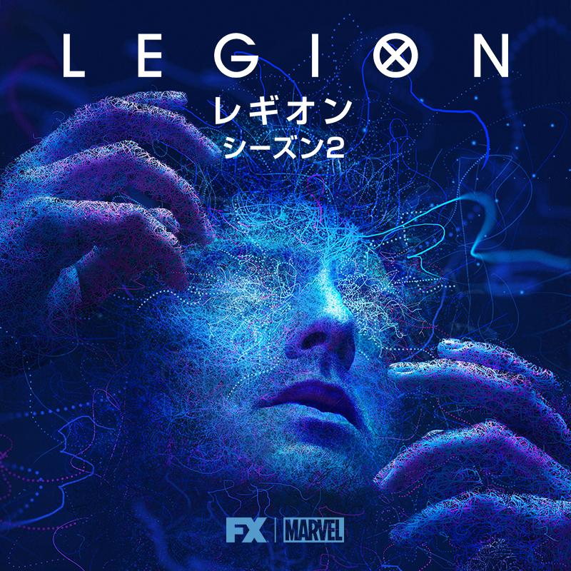 Legion レギオン