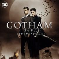 GOTHAM/ゴッサム(字幕版)