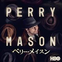 ペリー・メイスン <シーズン1>