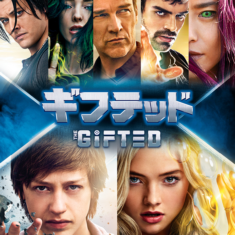 The Gifted (subtitled)