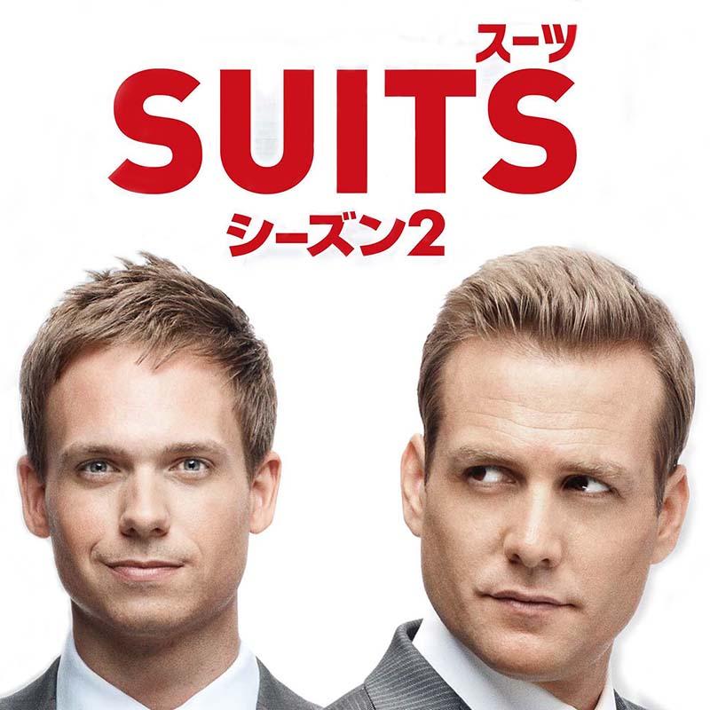 スーツ (Subtitled)、シーズン 2...