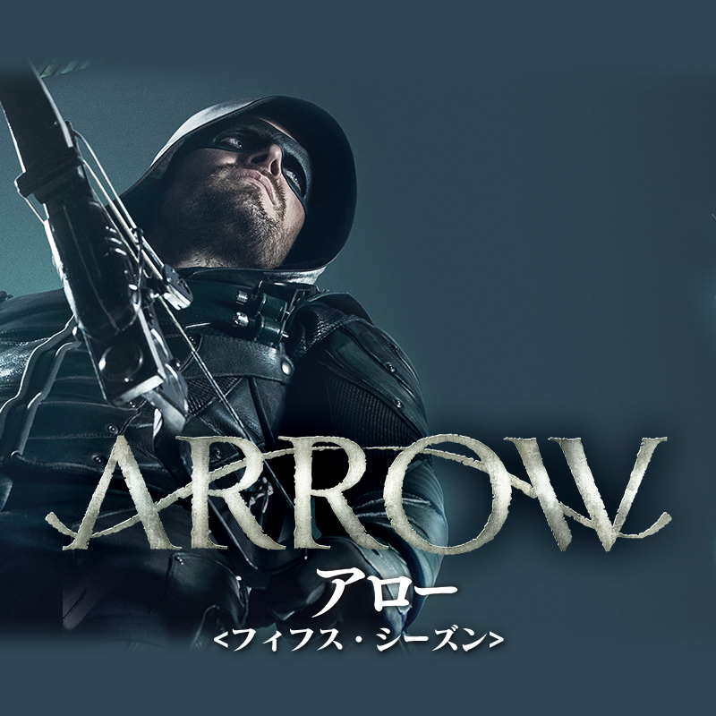 ARROW / アロー