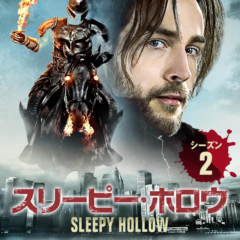 Sleepy Hollow スリーピー・ホロウ